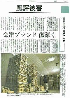 20120308河北新報 会津有機米記事