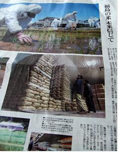 20120820読売新聞 会津有機米記事