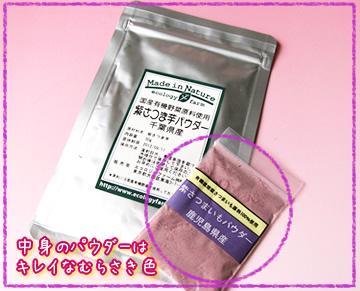 野菜パウダー/紫さつまいも
