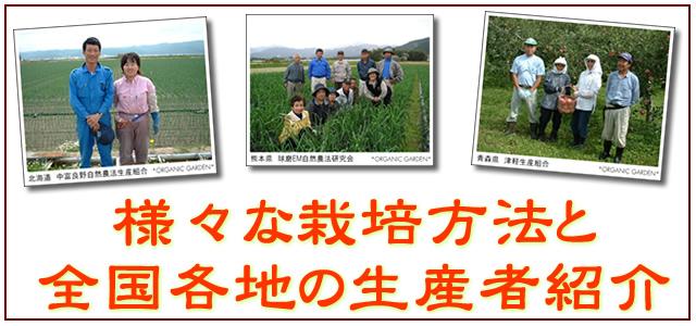 様々な栽培方法と全国各地の生産者紹介