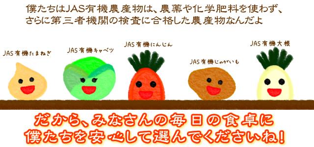 JAS有機農産物について