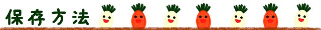 野菜説明_保存方法