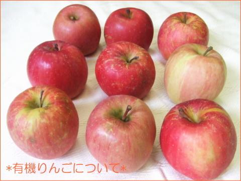 有機りんごについて