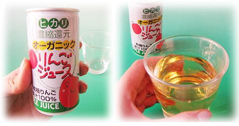 濃縮還元オーガニックりんごジュース  190g