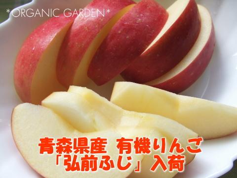 有機りんご「弘前ふじ」