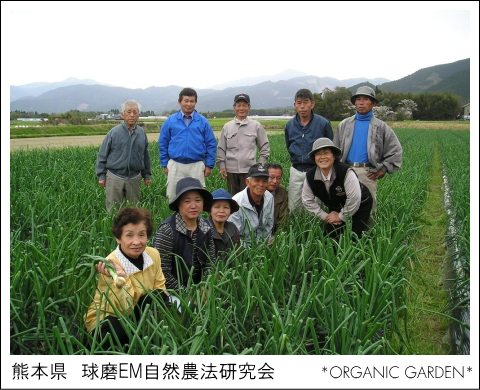 有機野菜生産者:球磨EM自然農法研究会