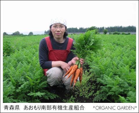 有機野菜生産者:あおもり南部有機生産組合