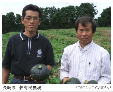 有機野菜生産者:夢有民農場