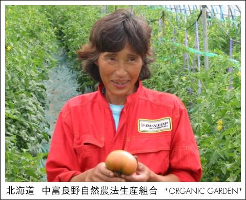 有機野菜生産者:中富良野自然農法生産組合