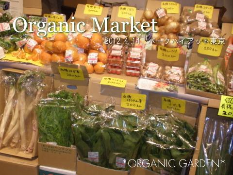 オーガニックマーケット at パーク ハイアット 東京
