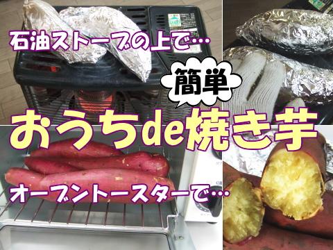 有機さつまいもdeおいしい焼き芋