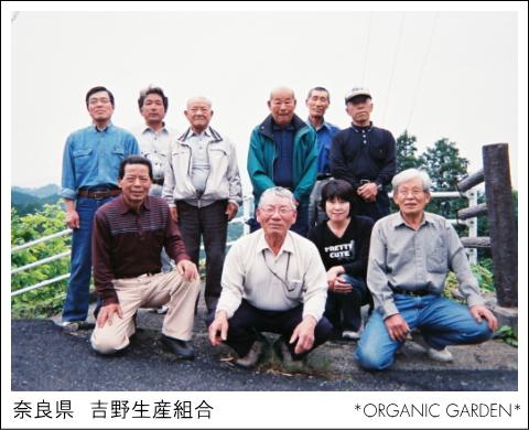 有機野菜生産者:吉野生産組合